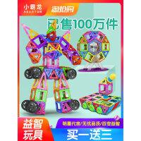 小霸龙磁力片积木儿童吸铁石玩具磁铁3-6-8周岁男孩女孩益智拼装
