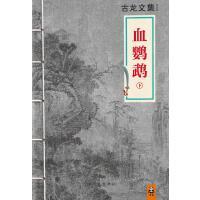 古龙文集・血鹦鹉(下)
