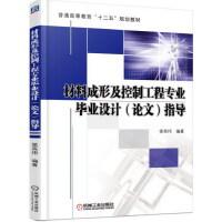 材料成形及控制工程专业毕业设计(论文)指导