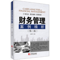 【正版二手书9成新左右】财务管理案例精析(第二版 王棣华 中国市场出版社