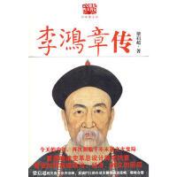 【二手书8成新】李鸿章传 梁启超 ,雾满拦江 陕西师范大学出版社