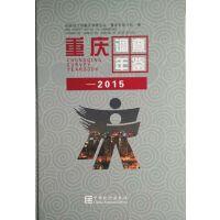 2015重庆调查年鉴2015