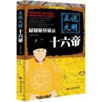 【二手旧书九成新文学】正说大明十六帝 /刘亚玲 当代世界出版社