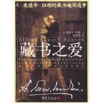 藏书之爱,(美)纽顿,陈建铭,重庆出版社,9787536671911【正版书 放心购】