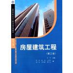 房屋建筑工程(第三版),彭伟,西南交通大学出版社,9787564332099