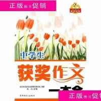 [二手书旧书9成新教材]贝贝狗东方弘文:中学生获奖作文一本全 /?