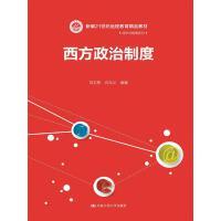 西方政治制度(新编21世纪远程教育精品教材・经济与管理系列)
