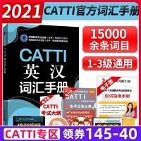 现货正版CATTI英汉词汇手册 英语口笔译常用手册 CATTI三级笔译 二级三级笔译通用英译汉词汇 全国翻译资格考试