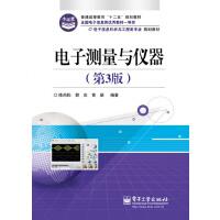 【正版二手书9成新左右】电子测量与仪器(第3版 陈尚松 等 电子工业出版社