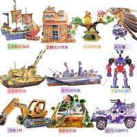 3d拼图立体拼图纸模型儿童手工DIY制作3-6周岁7岁玩具三岁女孩