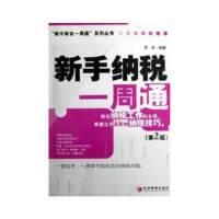 【正版二手书9成新左右】新手纳税一周通(第2版 罗珩作 经济管理出版社