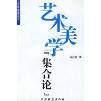 【二手书8成新】艺术美学集合论 杨剑明 中国戏剧出版社