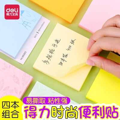 得力便利贴创意N次贴便条纸记事小本子清新便条纸学生文具批发