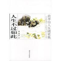 俞平伯人生随笔集:人生不过如此 俞平伯 湖南文艺出版社 9787540411787