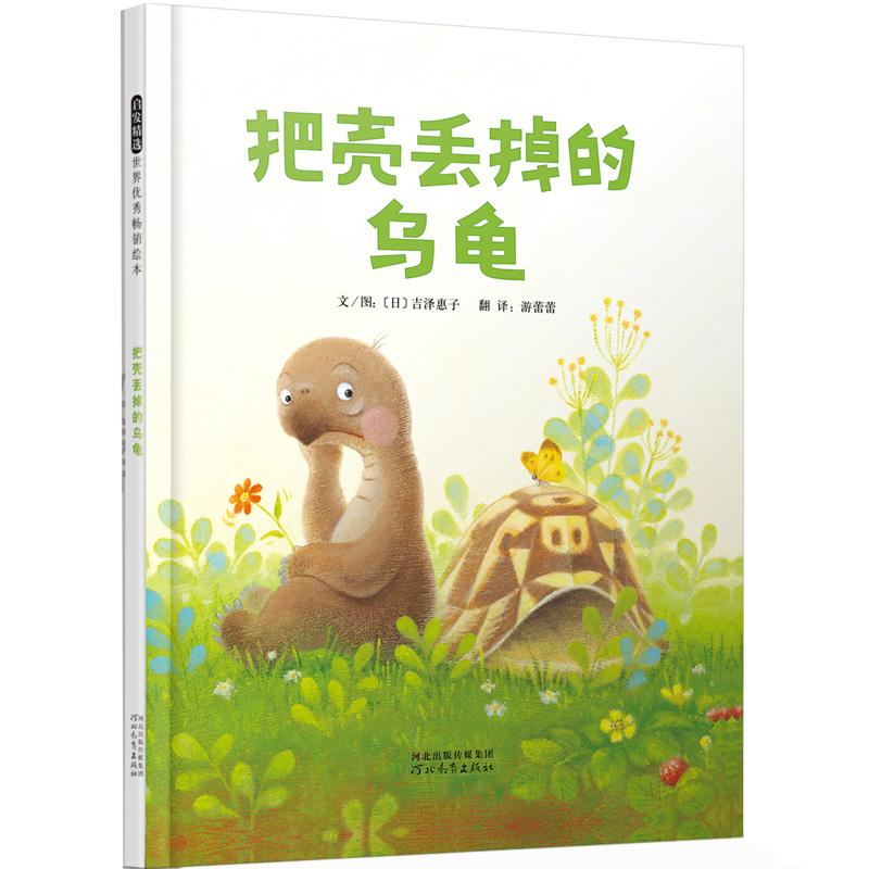 """把壳丢掉的乌龟 ★启发精选畅销动物绘本:这本书色系的绘本让人很放松,故事也很有趣。故事很有深意--挫折和失败是暂时的,你眼中的""""缺点""""或许正是别人想拥有可望而不可及的。做*好自己就可以了。"""