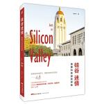 """硅谷迷情(冯唐、胡舒立推荐,来自斯坦福大学的""""硅谷来信"""",讲述硅谷传奇、美国教育、人工智能、美国高校申请)"""