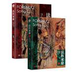 法医宋慈(1-2册)套装