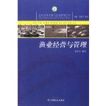 渔业经营与管理/农村经济发展与经营管理丛书
