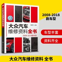 大众汽车维修资料全书 2008-2018款车型 汽车维修技术人员便携工具书汽车维修数据速查书籍 大众汽车故障维修教程书