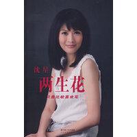 【正版二手书9成新左右】两生花:只是比较喜欢写 沈星 长江文艺出版社