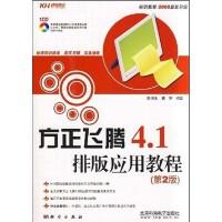 【旧书二手书8成新】方正飞腾4.1排版应用教程(第2版) 赵俊生 高萍 科学出版社 9787030