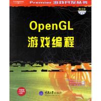 【旧书二手书9成新】 OpenGL游戏编程(附光盘)――Premier游戏开发丛书