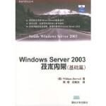 Windows Server2003技术内幕(基础篇)――系统与安全丛书,(美)鲍斯威尔(Boswell,W.)著,周