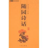 6元本中华国学百部:随园诗话 袁枚 三秦出版社 9787807363712