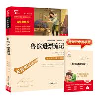 鲁滨孙漂流记(中小学新课标必读名著)鲁滨逊漂流记获88000多名读者热评!