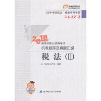 东奥会计 轻松过关2 2018年税务师职业资格考试机考题库及真题汇编 税法(Ⅱ)
