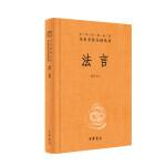法言(中华经典名著全本全注全译丛书·精装)