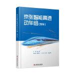 京张智能高速动车组:列车