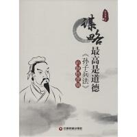 汽车外贸英语 刘芳,吴卫 9787504757128