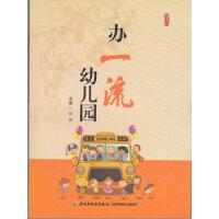 办一流幼儿园 姚健 中国轻工业出版社 幼儿园教师、幼儿园园长