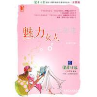 【正版二手书9成新左右】魅力女人,一生如花 杨锐 机械工业出版社