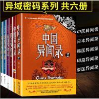 全套6册 恐怖小说异域密码 泰国异闻录+日本异闻录+印度异闻录+韩国异闻录+中国异闻录1+2 共6册 悬疑推理小说