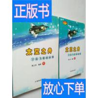 [二手旧书9成新]载人航天新知识丛书 太空之舟:宇宙飞船面面观 ?