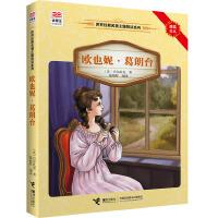 优等生必读文库・世界经典名著主题悦读系列 欧也妮・葛朗台