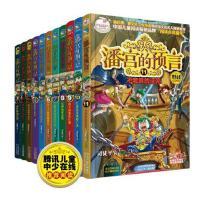 《潘宫的预言1-11》全套11册 畅销童书《潘宫的秘密》作者司徒平安新作 中国文学书籍 中小学生青少年课外读物