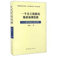 【二手书8成新】一个自主创新的地震预测思路:走向天地生人综合研究 徐道一 地震出版社