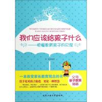 【二手书8成新】我们应该给孩子什么:把握教育孩子的尺度 刘荔 北京工业大学出版社