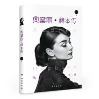 奥黛丽・赫本传,艾米 著,台海出版社,9787516820391