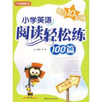 每日10分钟--小学英语阅读轻松练100篇(6年级)