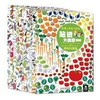 贴进大自然系列1+2合集(11册)
