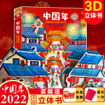 过年啦立体书 节日体验立体绘本 欢乐中国年/开心过大年 节日礼物新年礼物 3D立体绘本浓浓中国年游戏书籍传统文化完美结