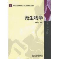 【正版二手书9成新左右】微生物学 车振明 华中科技大学出版社