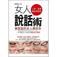 【正版二手书9成新左右】女人�f��g: ���f�的女人真好命 �眼娜娜 易富文化有限公司