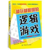 【正版二手书9成新左右】越玩越聪明的逻辑游戏 思可 中国纺织出版社