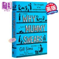 【中商原版】吉尔?西姆斯:为什么妈妈会发誓?英文原版 Why Mummy Swears Gill Sims Harpe