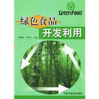 【二手书旧书9成新】绿色食品开发利用 谢碧霞,杜红岩 中国中医药出版社 9787801563699